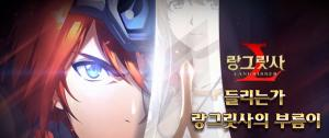 South Korean fans are raging against Langrisser Mobile